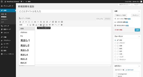WordPress 3.9 beta2の TinyMCE