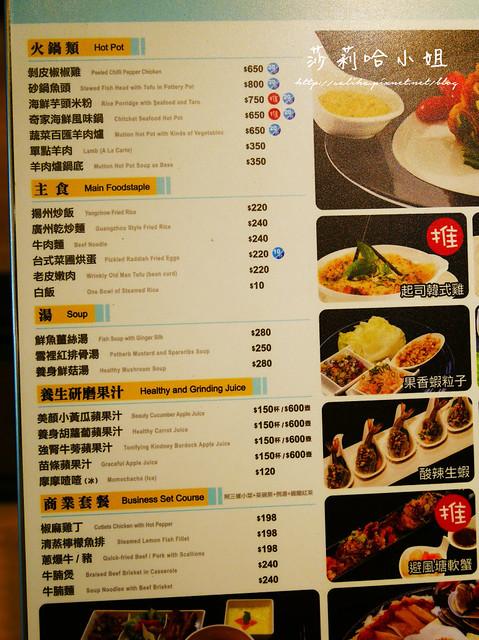 三重美食奇家小館川菜餐廳 (1)