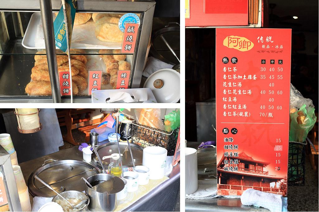 20150113-2台南-阿卿杏仁茶 (3)