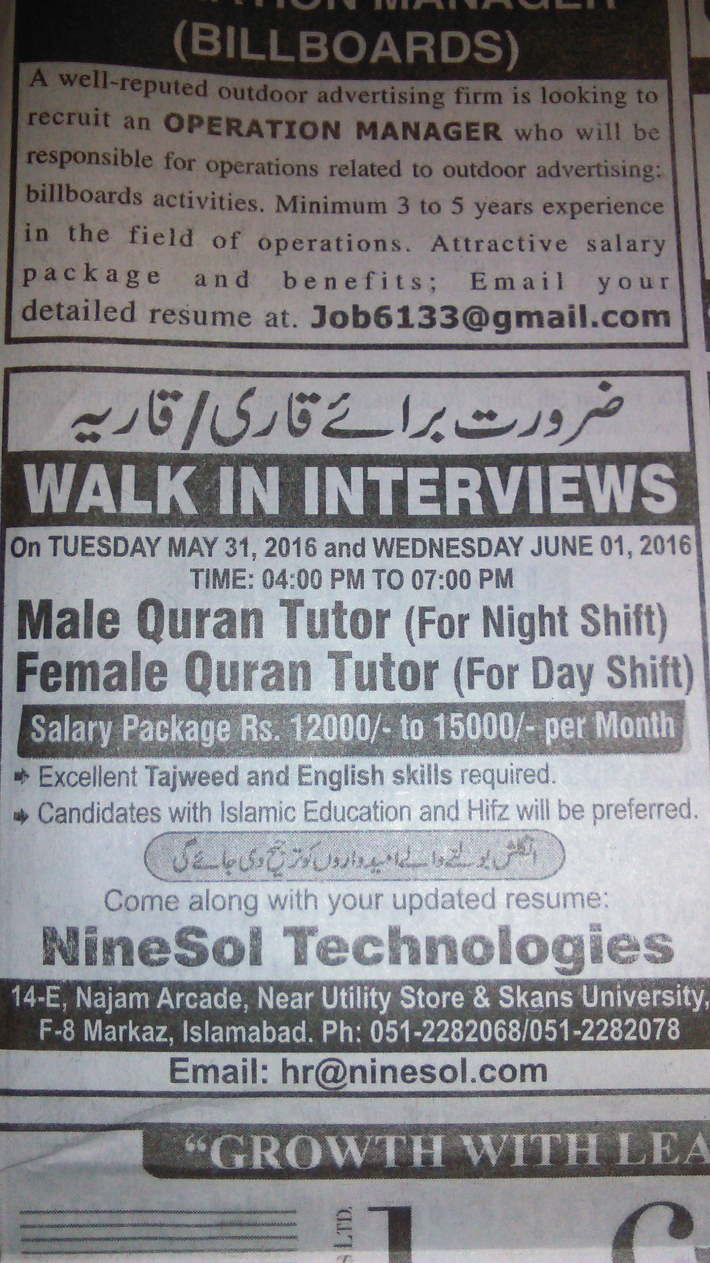 Walk in Interview Qari - Qaria Required
