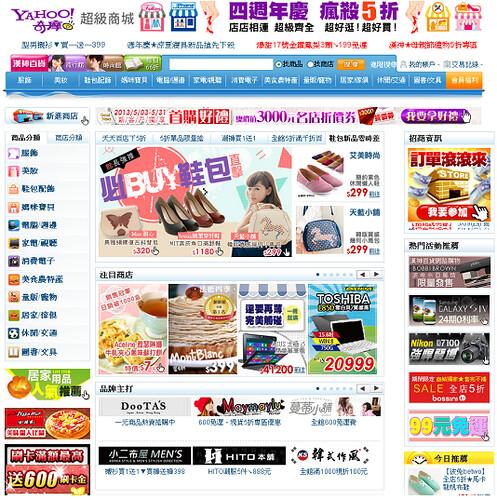 Yahoo!奇摩超級商城-女裝,3C,手機,電腦,精品,包包,鞋,商店優惠促銷最便宜