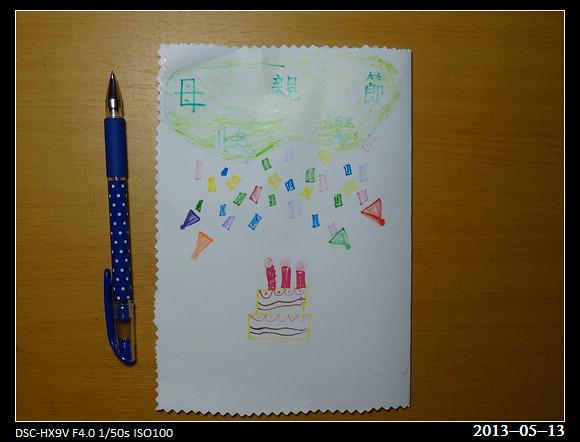 20130513_Card1