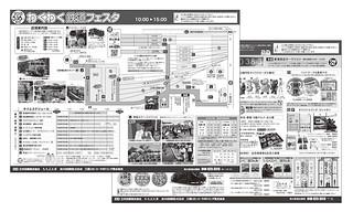 2013わくわく鉄道フェスタ★当日用パンフレット
