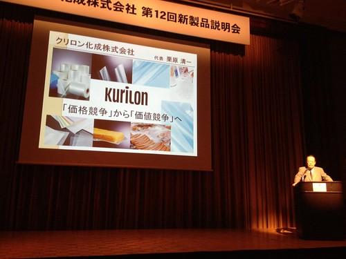 第二部は、栗原社長の講演 by haruhiko_iyota