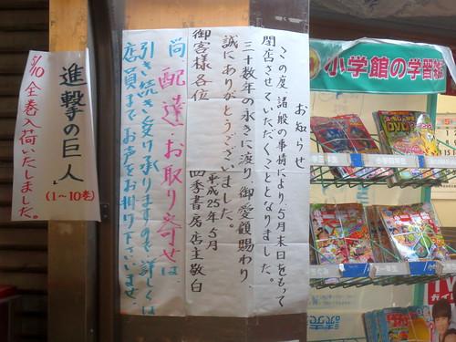 四季書房(東長崎)