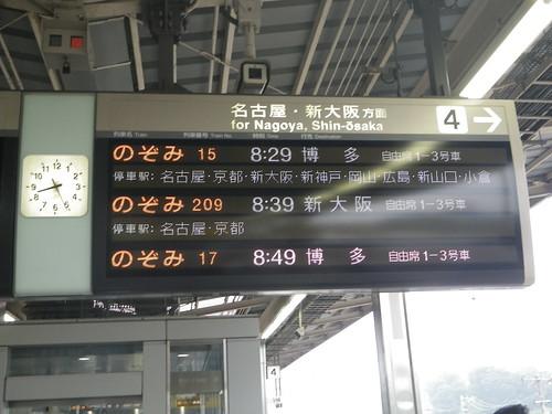 2013年7月31日のぞみ17号で広島へ