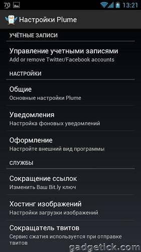 Twitter-клиент Plume