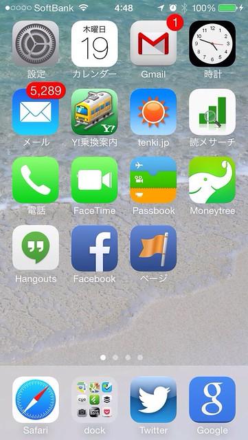 iOS 7 Screenshot