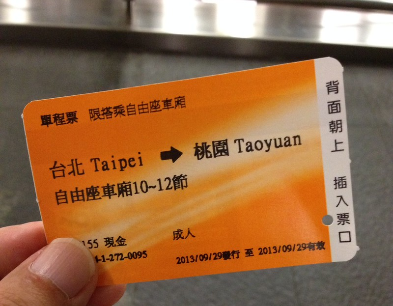 高鐵自由席切符 by haruhiko_iyota