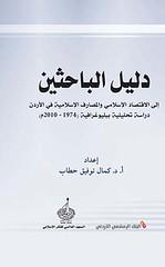 Daleel Al-Bahtheen