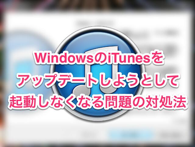 iTunesようこそboke