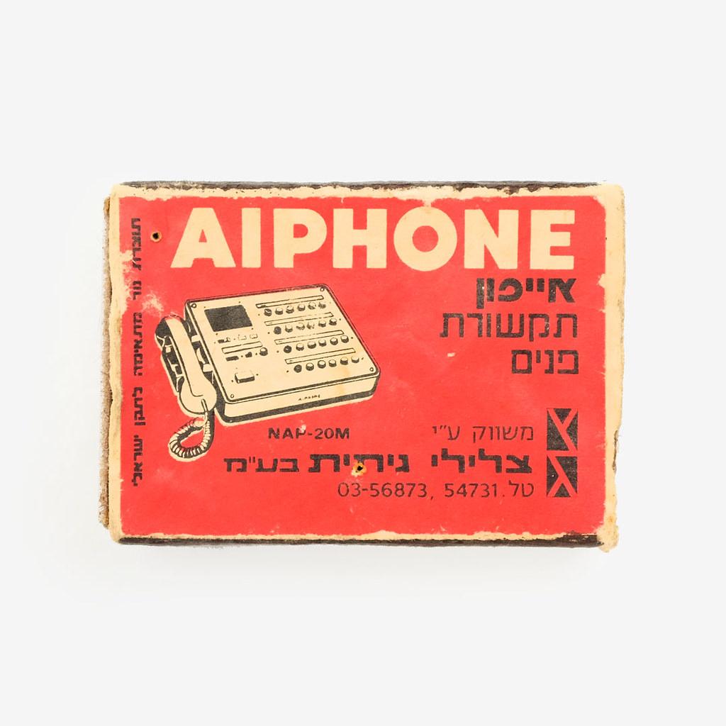 אייפון!