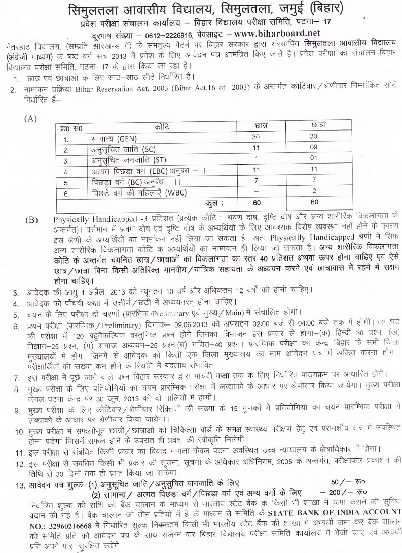 Bihar Board Simultala Awasiya Vidyalaya Entrance Test 2013