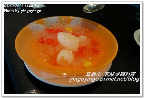 嘉義市_瓦城泰國料理20130530_DSC04086