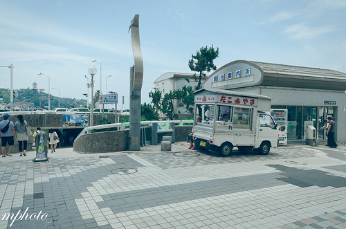 江之島 觀光案內所