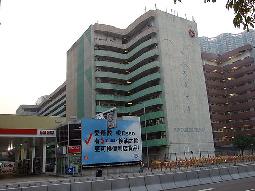 800px-HK_WangCheongFactory
