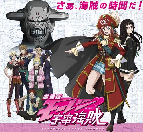 130831(4) - 2014年2月大銀幕科幻動畫《劇場版 モーレツ宇宙海賊》正式公開第二張海報&第一支預告片!