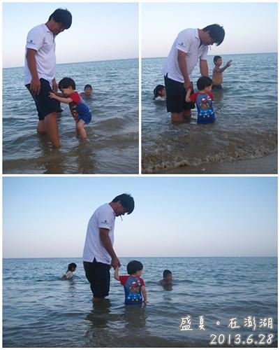 130628-和爸爸踩浪去-1