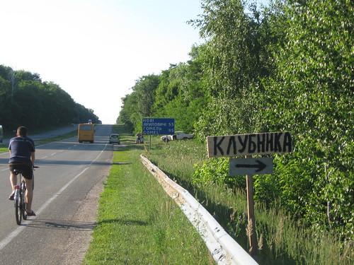 На виїзді з Чернігова