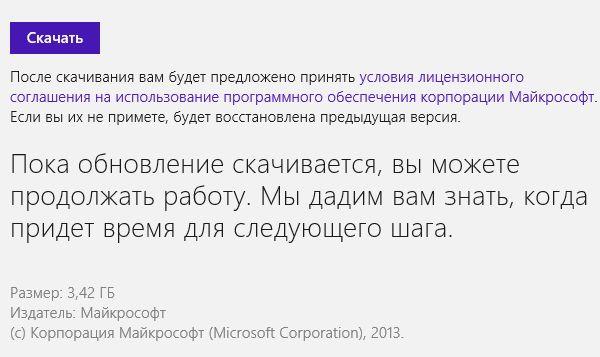 Как скачать Windows 8.1