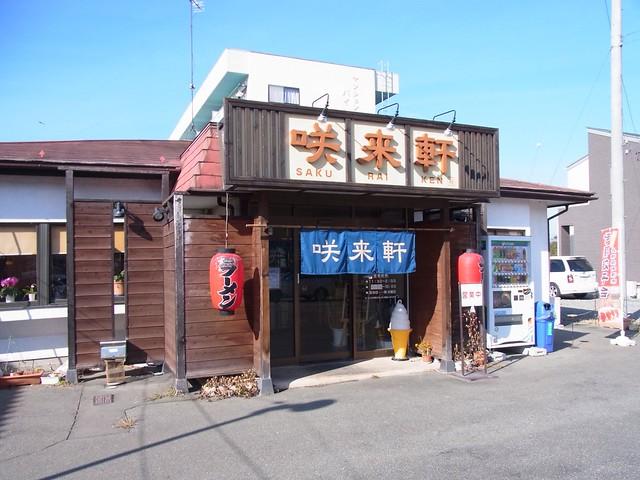 2013.11.24 咲来軒