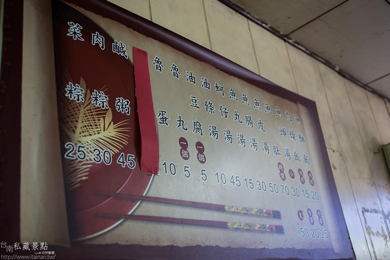 台南私藏景點-單車小旅行 (19)