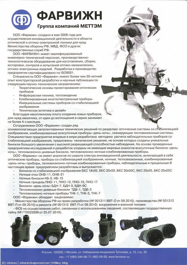 FV-Optics-03