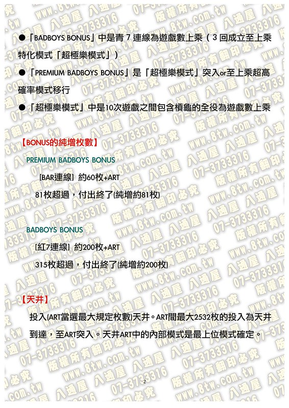 S0147 搞怪少年BAD BOYS中文版攻略_Page_03