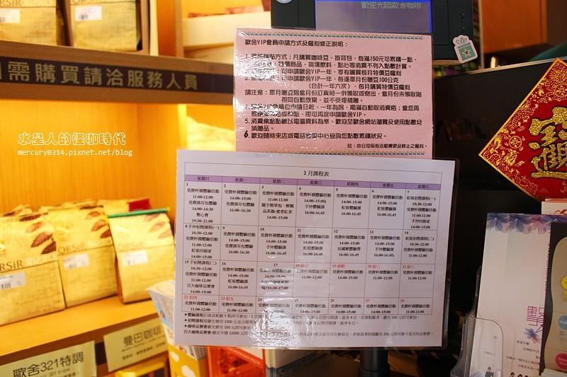 16360314659 12f815bfd1 b - 台中西區【歐舍咖啡】買咖啡、咖啡教室、咖啡交流、咖啡館,吸引咖啡同好與專業者的溫馨所在再