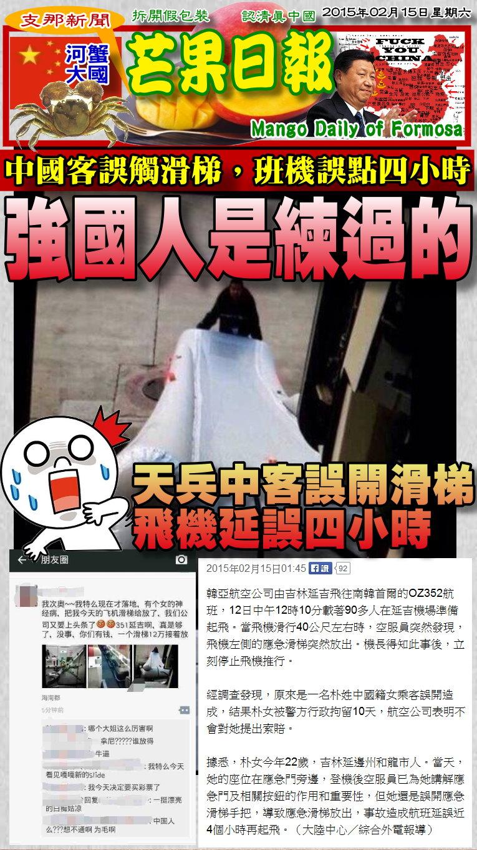 150215芒果日報--支那新聞--中國客誤觸滑梯,班機誤點四小時