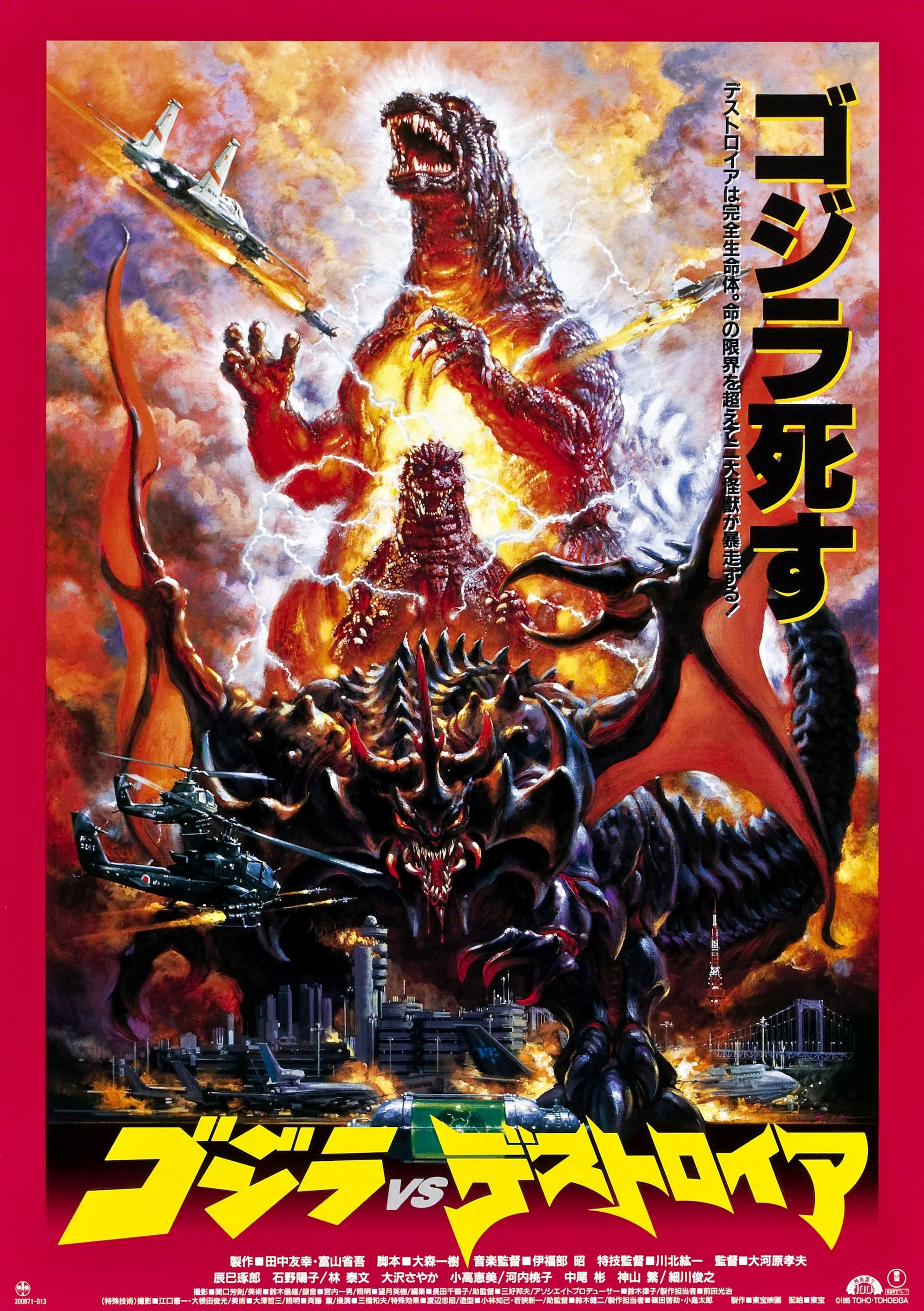 Godzilla Vs Destroyer 01