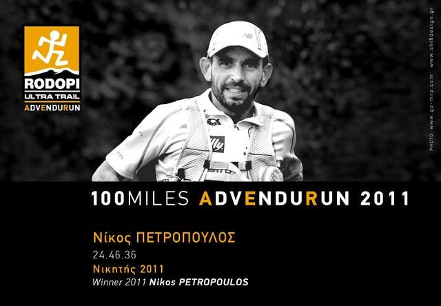Ο Νίκος Πετρόπουλος νικητής του ROUT 2011 και κάτοχος του ρεκόρ αγώνα