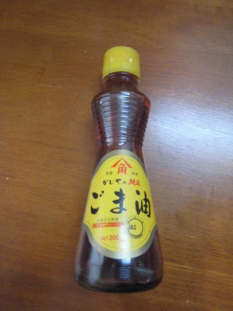 Goma-abura (sesame oil)