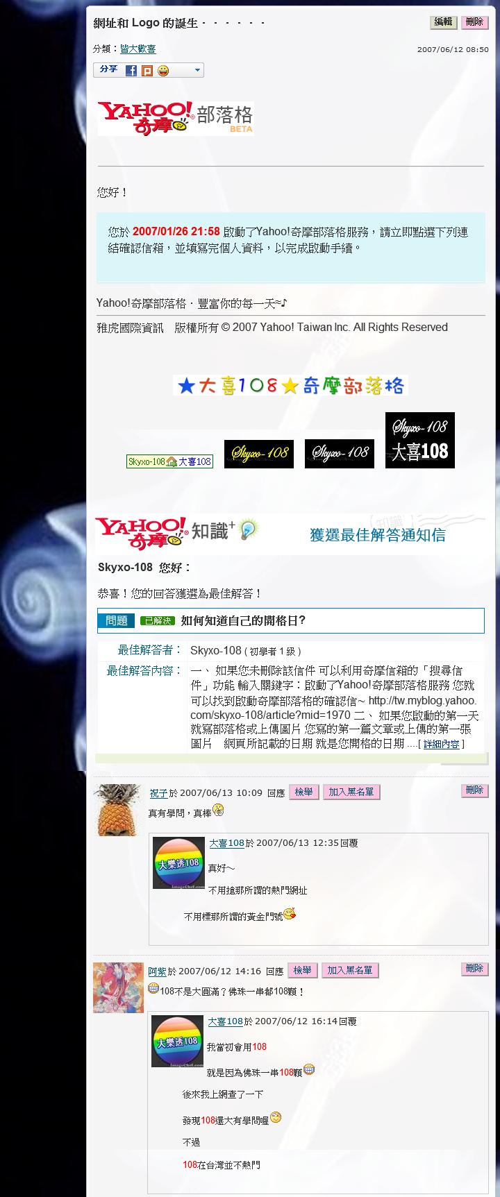 Skyxo-108 ★大喜108★/網址和 Logo 的誕生/108不是大圓滿?佛珠一串都108顆!/格友「阿紫」的回應