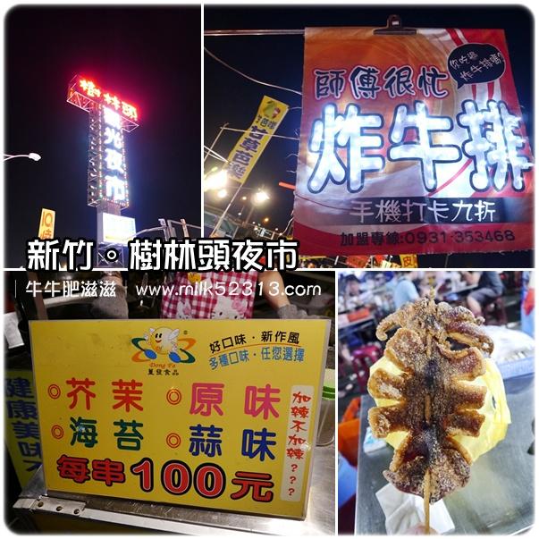 新竹美食 树林头夜市 发记轰炸大鱿鱼+师傅很忙炸牛排* @ 牛牛肥滋wahas-維克斯論壇