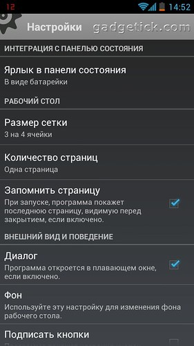Quicker для Android