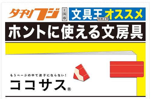 夕刊フジ隔週連載「ホントに使える文房具」12月2日(月)発売です!