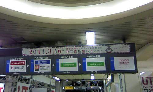 250330渋谷駅 (2)