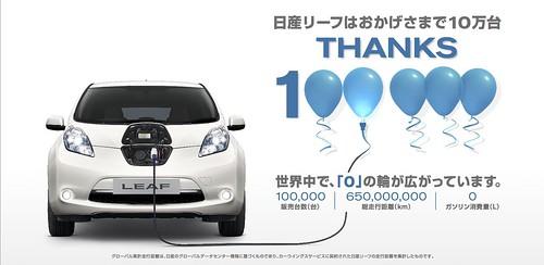 日産リーフ 販売台数 100,000台、総走行距離 650,000,000km、ガソリン消費量 0L (2014年1月)