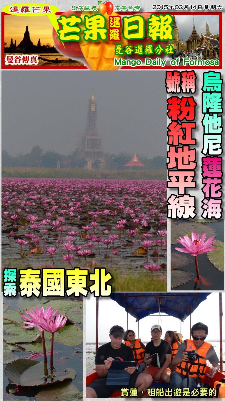 150214芒果日報--國際新聞--烏隆他尼蓮花海,號稱粉紅地平線