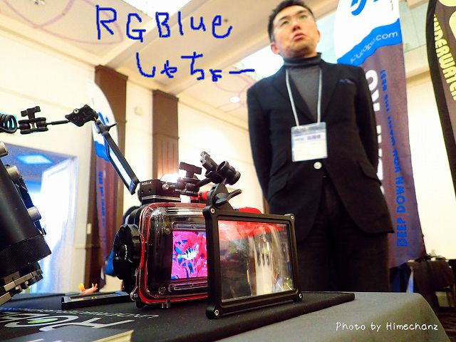 RGBlue 社長隠し撮り(笑)