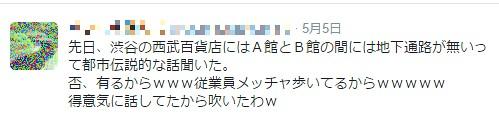 西武百貨店渋谷店地下通路 従業員メッチャ歩いてるから