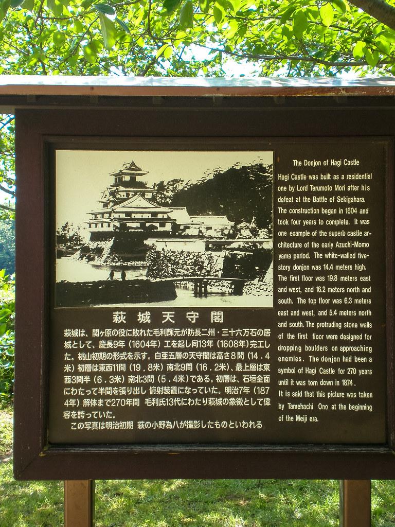 萩城天守閣古写真
