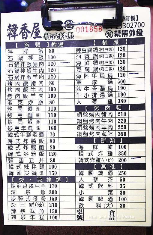 台中霧峰韓式料理韓香屋01