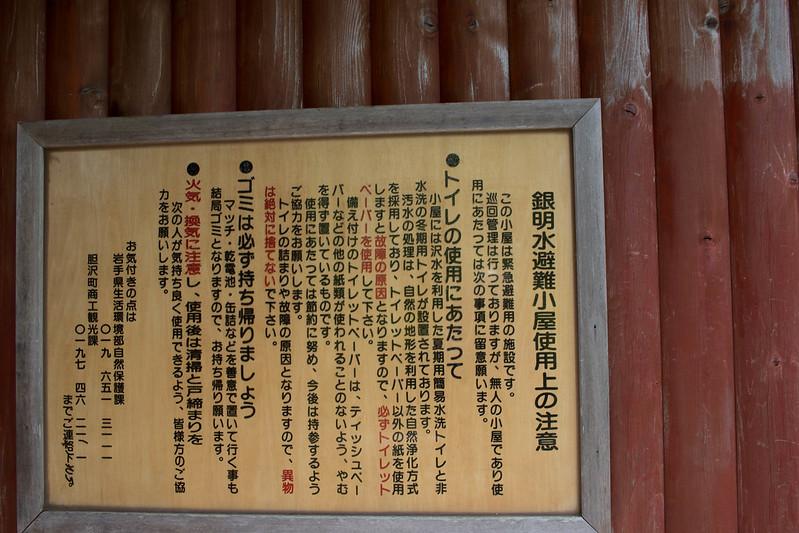 20160611-焼石岳-0817.jpg