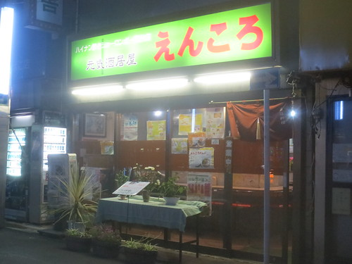 えんころ(桜台)