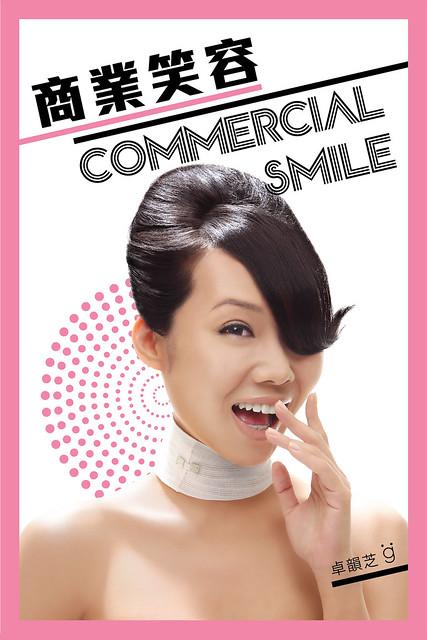 卓韻芝:商業笑容