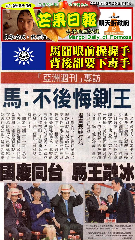 131229芒果日報--政經新聞--馬囧眼前握握手,背後卻要下毒手