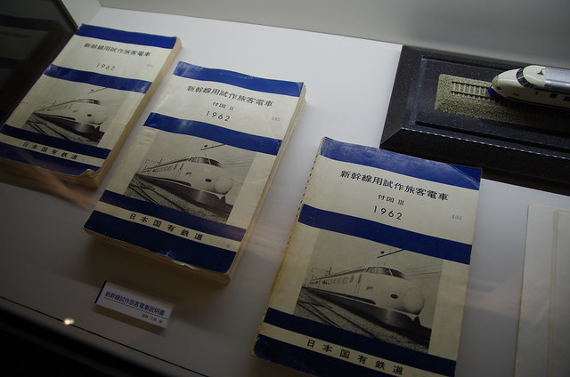SCMAGLEV and Railway Park 20140125