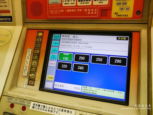 20140326山陽D1福岡-1120519